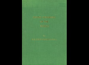 H.G.Leslie Fletcher: Postal Forgeries of the World (1977)
